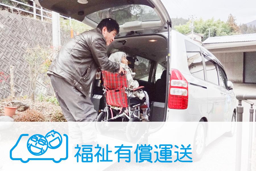 福祉有償運送サービスの様子